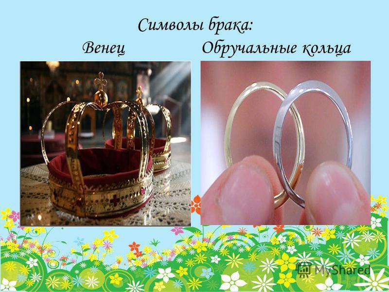 Символы брака: Венец Обручальные кольца