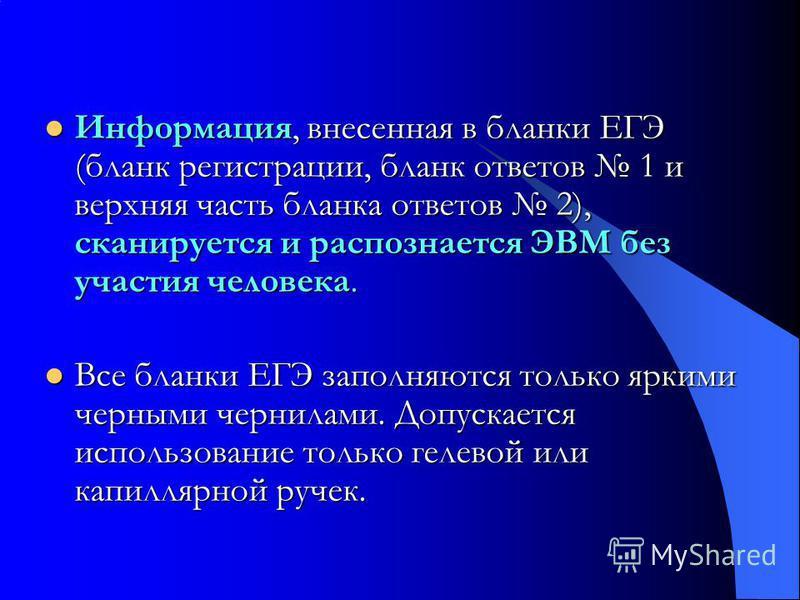 Единый Государственный Экзамен 2015 Инструкция по заполнению бланков ГБУ ПО «Центр оценки качества образования»
