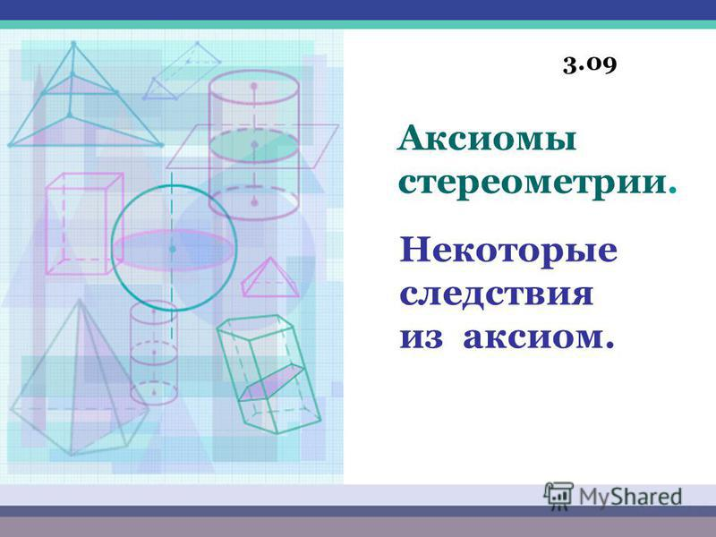 Аксиомы стереометрии. Некоторые следствия из аксиом. 3.09