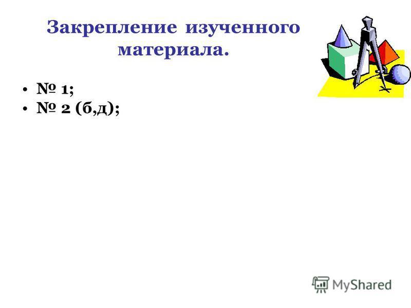 Закрепление изученного материала. 1; 2 (б,д);