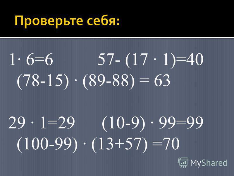 1 6=6 57- (17 1)=40 (78-15) (89-88) = 63 29 1=29 (10-9) 99=99 (100-99) (13+57) =70