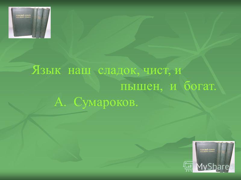 Язык наш сладок, чист, и пышен, и богат. А. Сумароков.