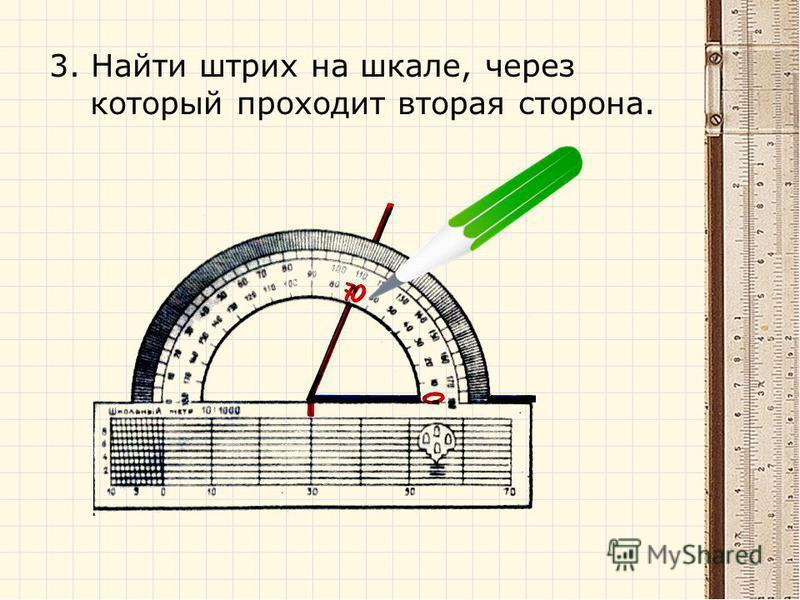 2. Расположить транспортир так, чтобы одна из сторон угла проходила через начало отсчета на шкале транспортира ( т. е совместить с 0º).