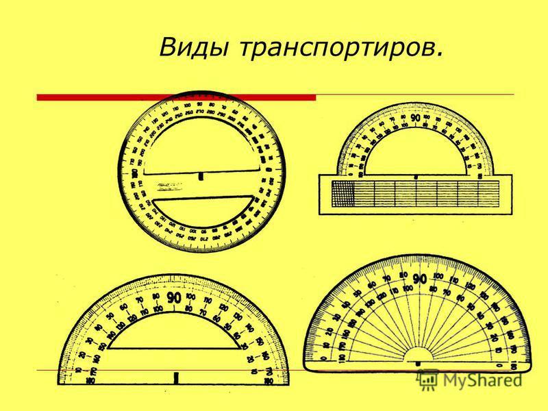 Величину угла измеряют с помощью транспортира