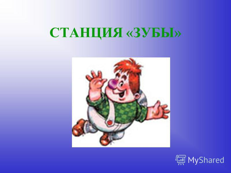 СТАНЦИЯ «ЗУБЫ»