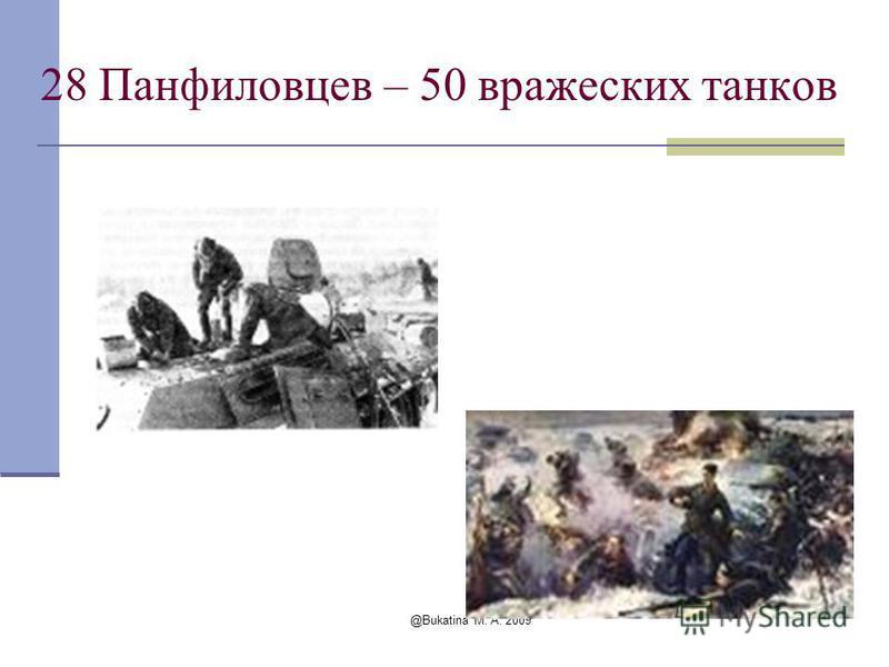 @Bukatina M. A. 2009 28 Панфиловцев – 50 вражеских танков