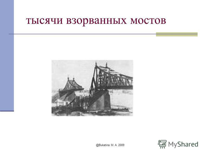 @Bukatina M. A. 2009 тысячи взорванных мостов