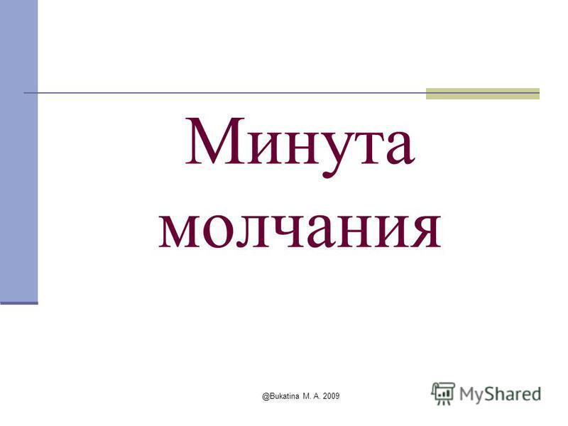 @Bukatina M. A. 2009 Минута молчания