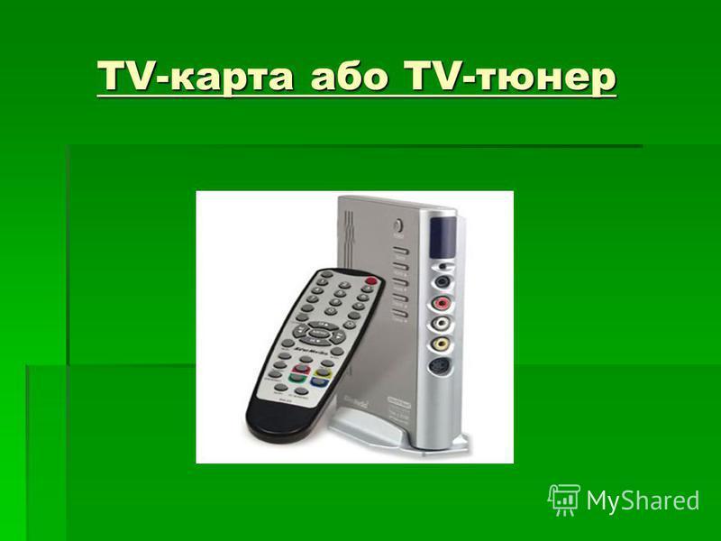 TV-карта або TV-тюнер TV-карта або TV-тюнер