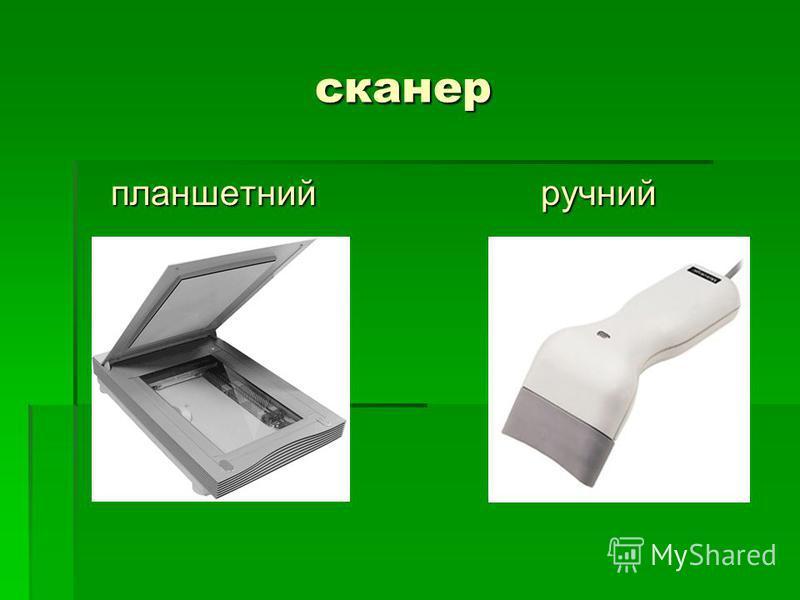 сканер сканер планшетний ручний планшетний ручний
