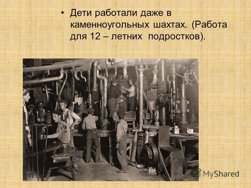 Дети работали даже в каменноугольных шахтах. (Работа для 12 – летних подростков).