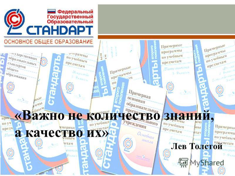 « Важно не количество знаний, а качество их » Лев Толстой