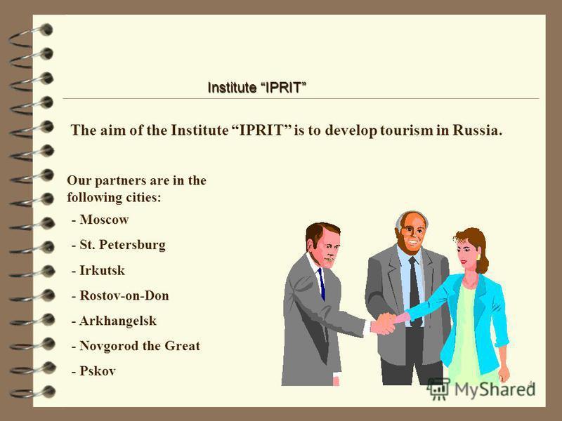 3 А. Institute IPRIT - review Institute IPRIT