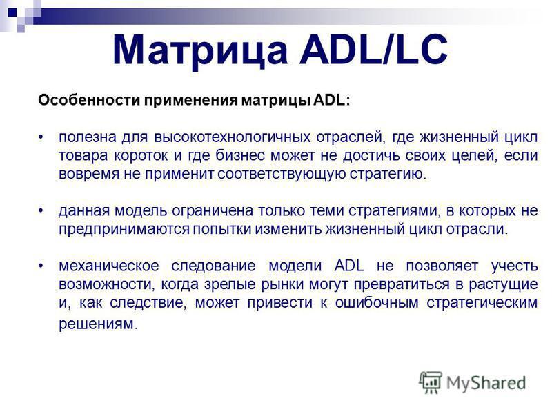 Условные обозначения стратегий Матрица ADL/LC