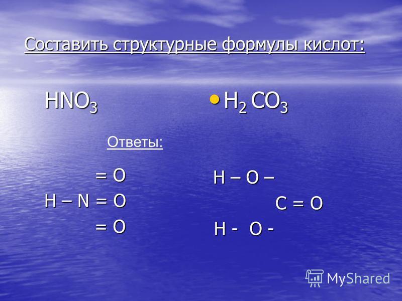 Изменение окраски индикаторов в кислой среде Лакмус Фенолфталеин Метиловый оранжевый Красный БесцветныйКрасный