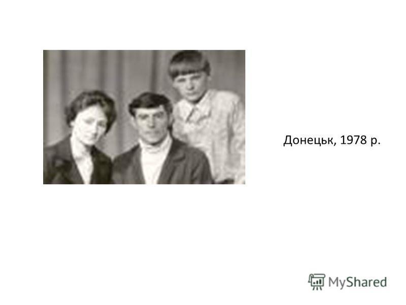 Валентина Попелюх, Василь Стус, Дмитро Стус. Донецьк, 1978 р.