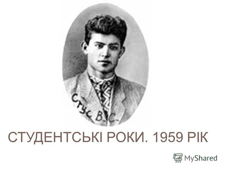СТУДЕНТСЬКІ РОКИ. 1959 РІК