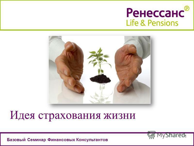 Базовый Семинар Финансовых Консультантов 1 Идея страхования жизни