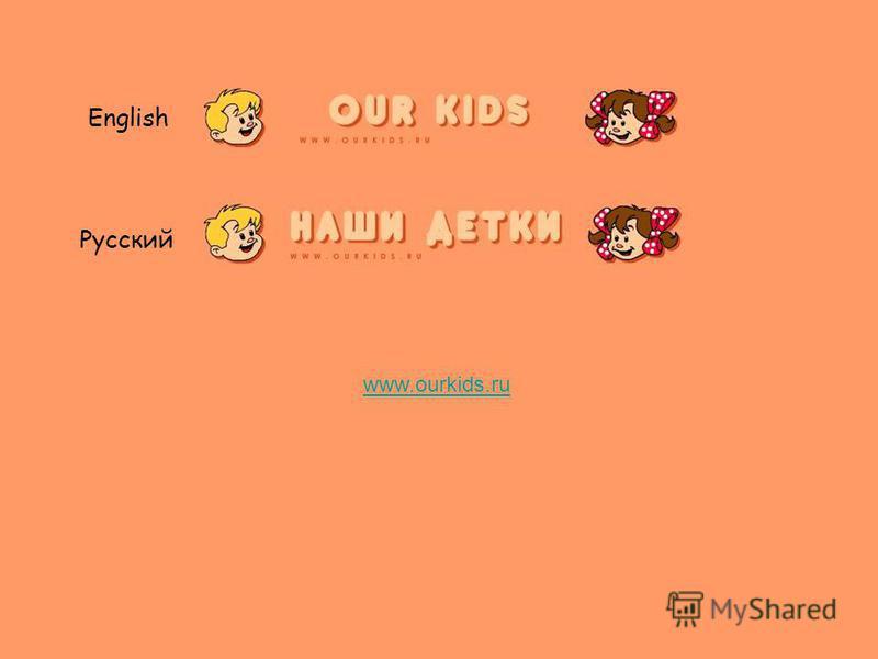 English Русский www.ourkids.ru