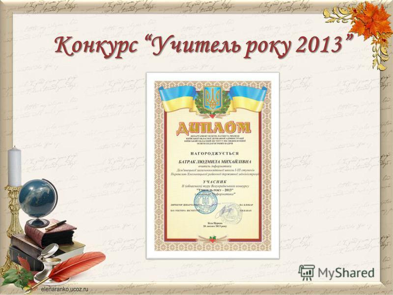 Конкурс Учитель року 2013