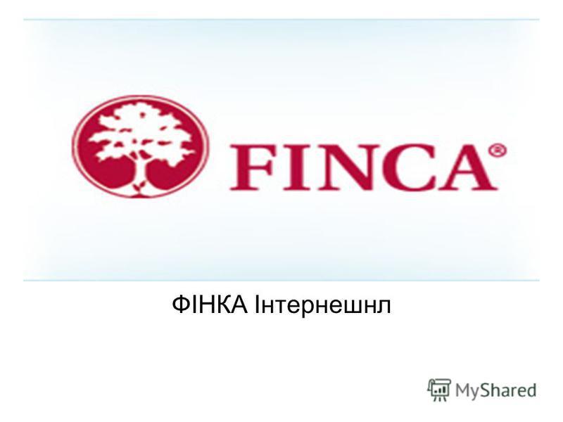ФІНКА Інтернешнл