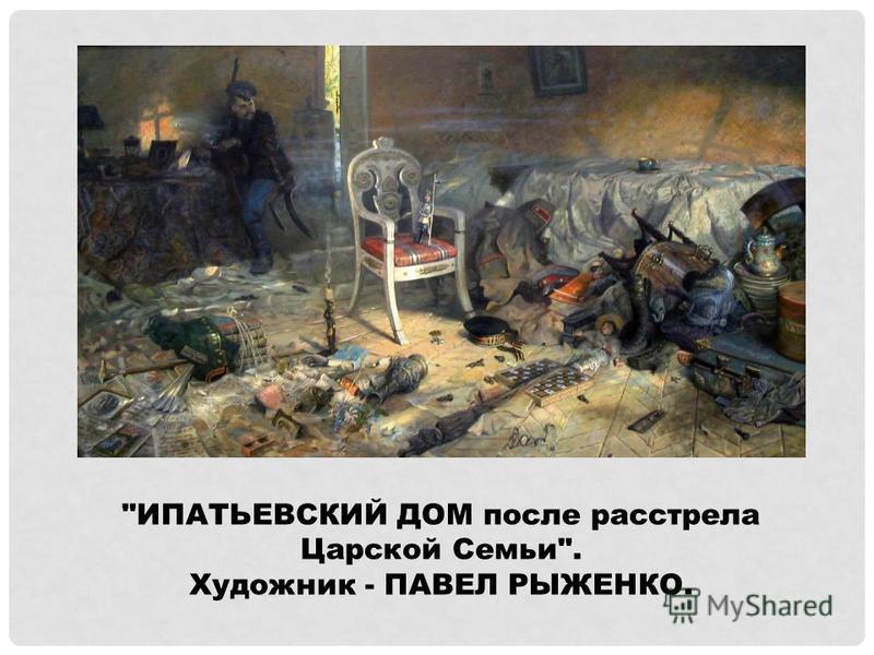 ИПАТЬЕВСКИЙ ДОМ после расстрела Царской Семьи. Художник - ПАВЕЛ РЫЖЕНКО.