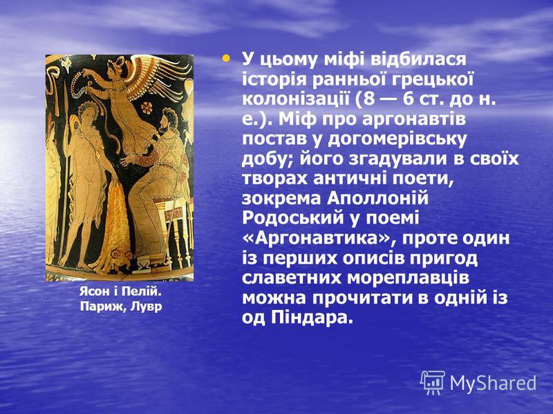 У цьому міфі відбилася історія ранньої грецької колонізації (8 6 ст. до н. е.). Міф про аргонавтів постав у догомерівську добу; його згадували в своїх творах античні поети, зокрема Аполлоній Родоський у поемі «Аргонавтика», проте один із перших описі