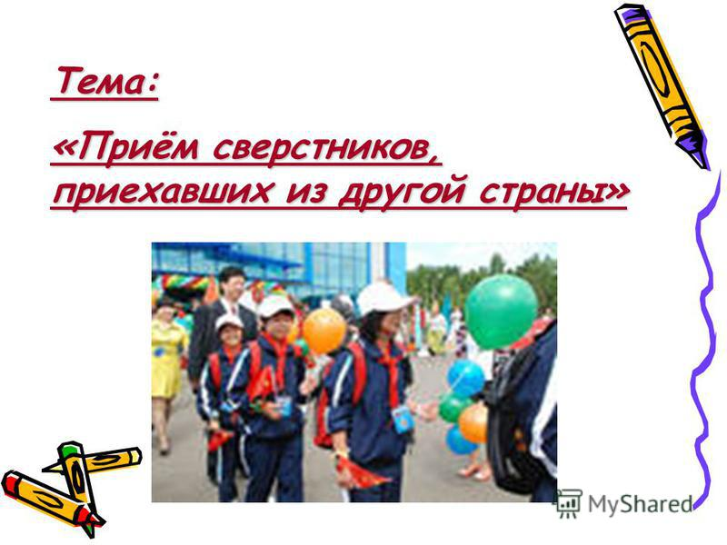 Тема: «Приём сверстников, приехавших из другой страны»
