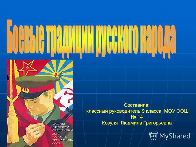 Составила: классный руководитель 9 класса МОУ ООШ 14 Козуля Людмила Григорьевна