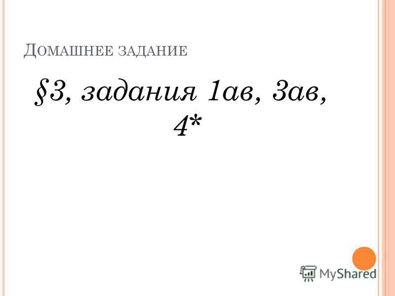 Д ОМАШНЕЕ ЗАДАНИЕ §3, задания 1 ав, 3 ав, 4*