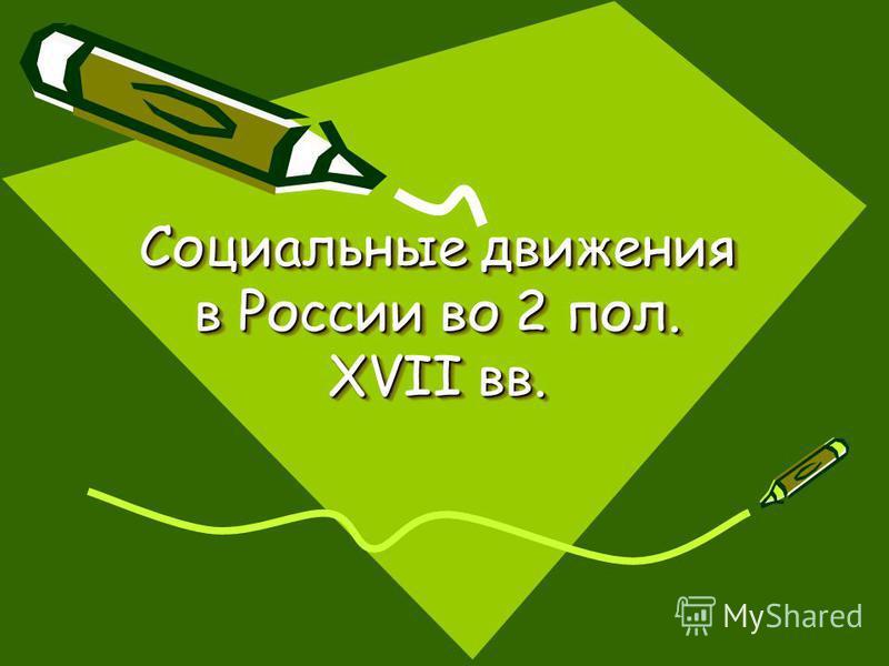 Социальные движения в России во 2 пол. XVII вв.