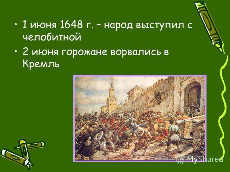1 июня 1648 г. – народ выступил с челобитной 2 июня горожане ворвались в Кремль
