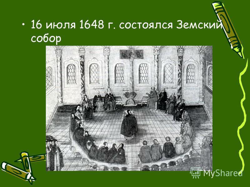 16 июля 1648 г. состоялся Земский собор
