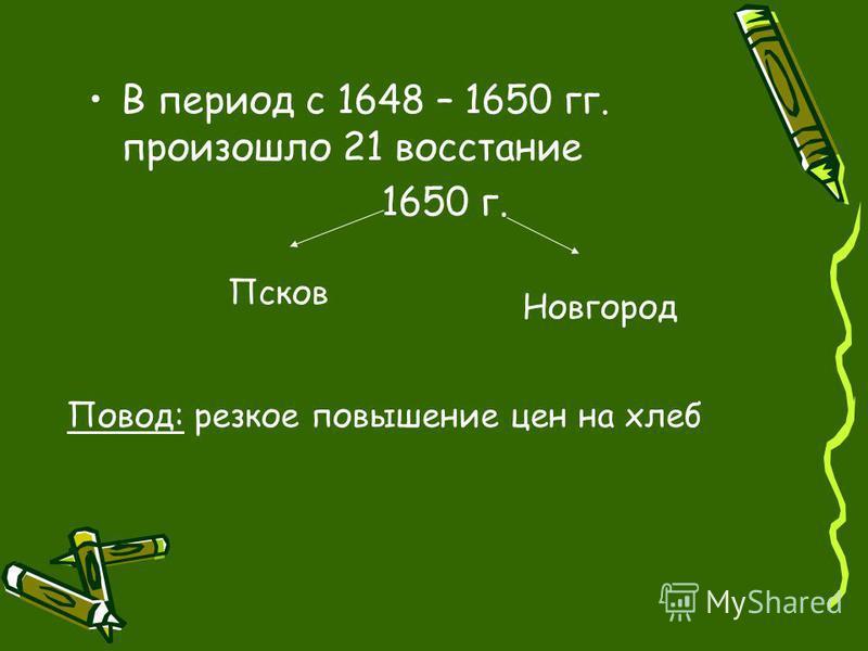 В период с 1648 – 1650 гг. произошло 21 восстание 1650 г. Псков Новгород Повод: резкое повышение цен на хлеб