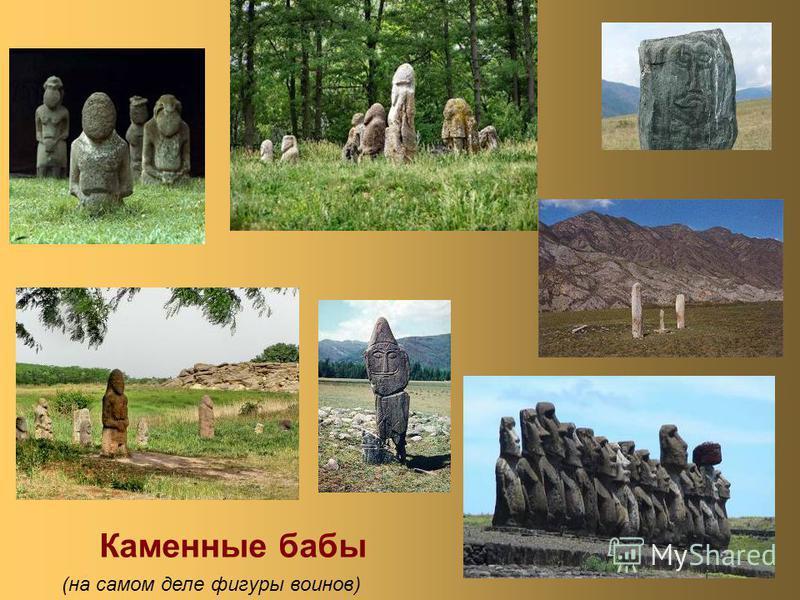 Каменные бабы (на самом деле фигуры воинов)
