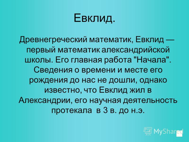 Евклид. Древнегреческий математик, Евклид первый математик александрийской школы. Его главная работа