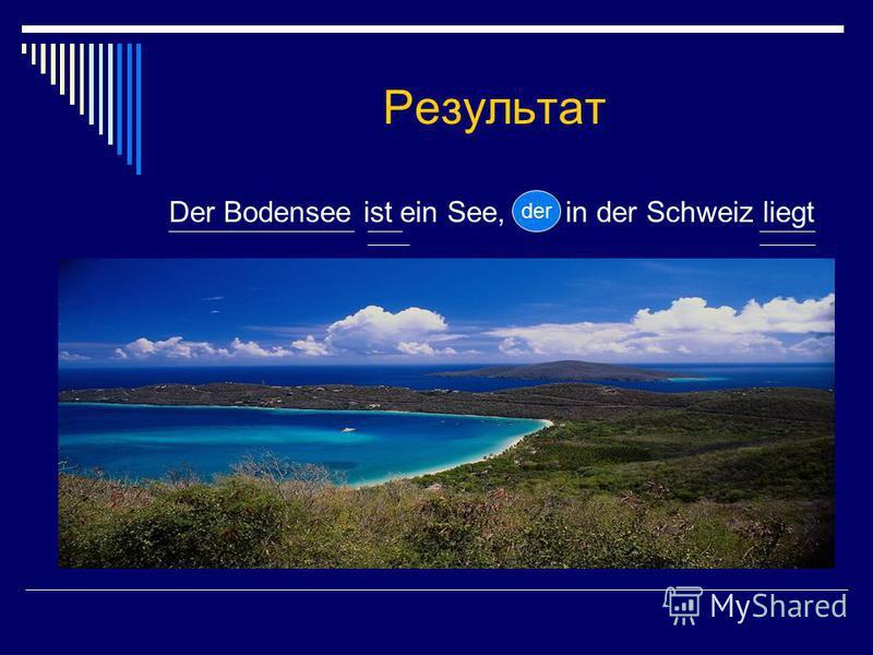 Результат Der Bodensee ist ein See, der in der Schweiz liegt der