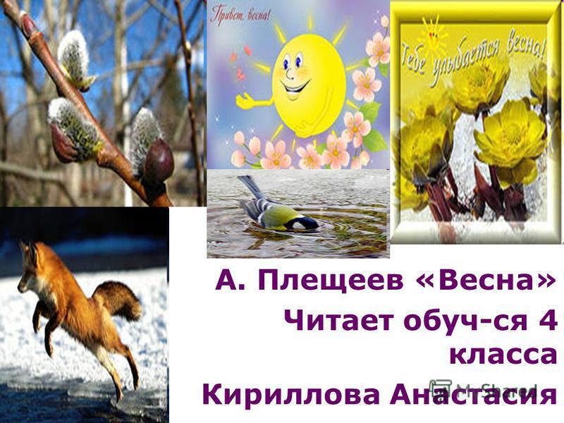 А. Плещеев «Весна» Читает обуч-ся 4 класса Кириллова Анастасия