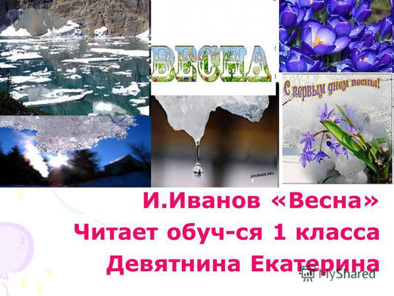 И.Иванов «Весна» Читает обуч-ся 1 класса Девятнина Екатерина