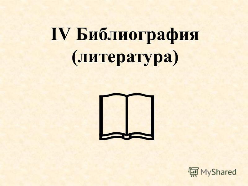IV Библиография (литература)