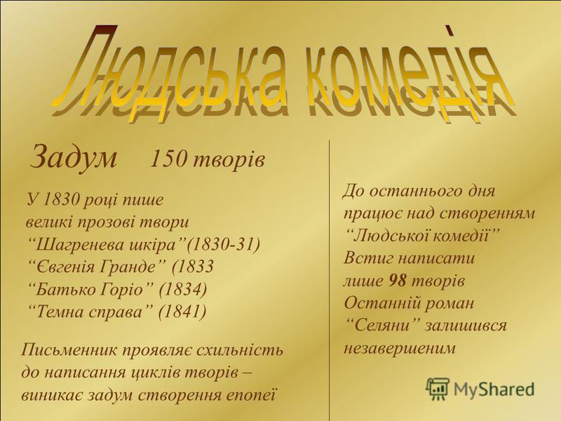 Задум 150 творів У 1830 році пише великі прозові твори Шагренева шкіра(1830-31) Євгенія Гранде (1833 Батько Горіо (1834) Темна справа (1841) Письменник проявляє схильність до написання циклів творів – виникає задум створення епопеї До останнього дня