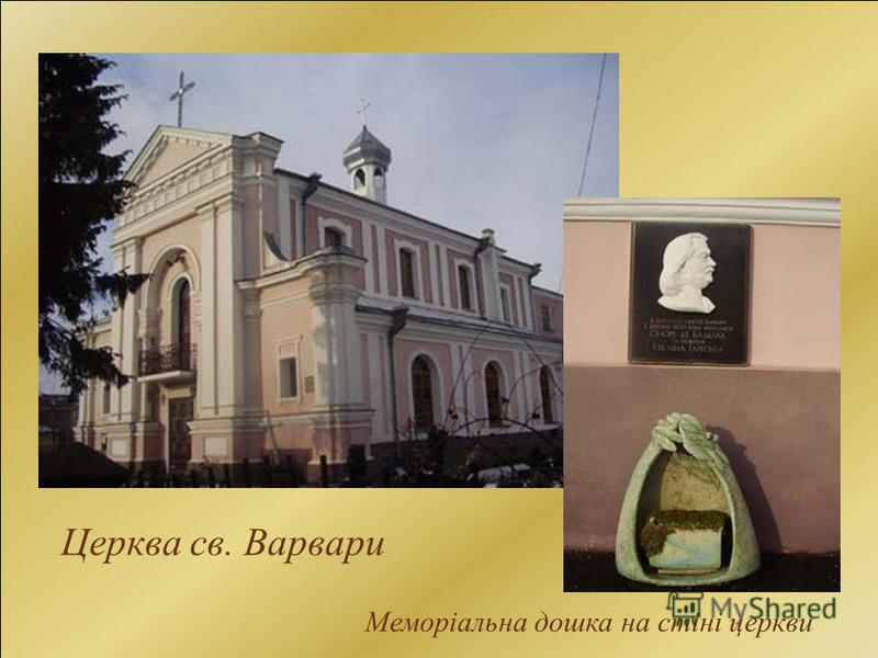 Церква св. Варвари Меморіальна дошка на стіні церкви