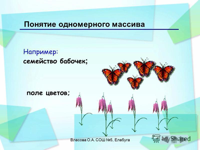 Например: семейство бабочек ; Понятие одномерного массива поле цветов;