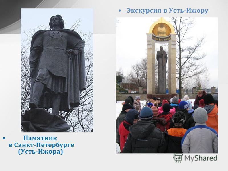 Памятник в Санкт-Петербурге (Усть-Ижора) Экскурсия в Усть-Ижору