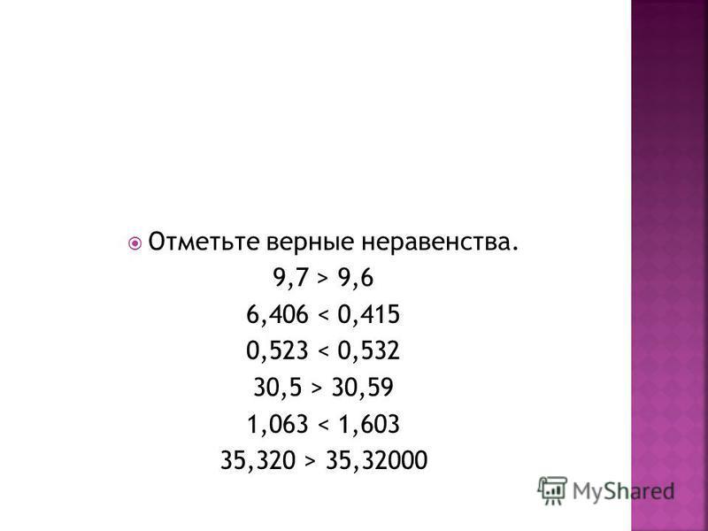 Сформулируйте правило сравнения десятичных дробей.