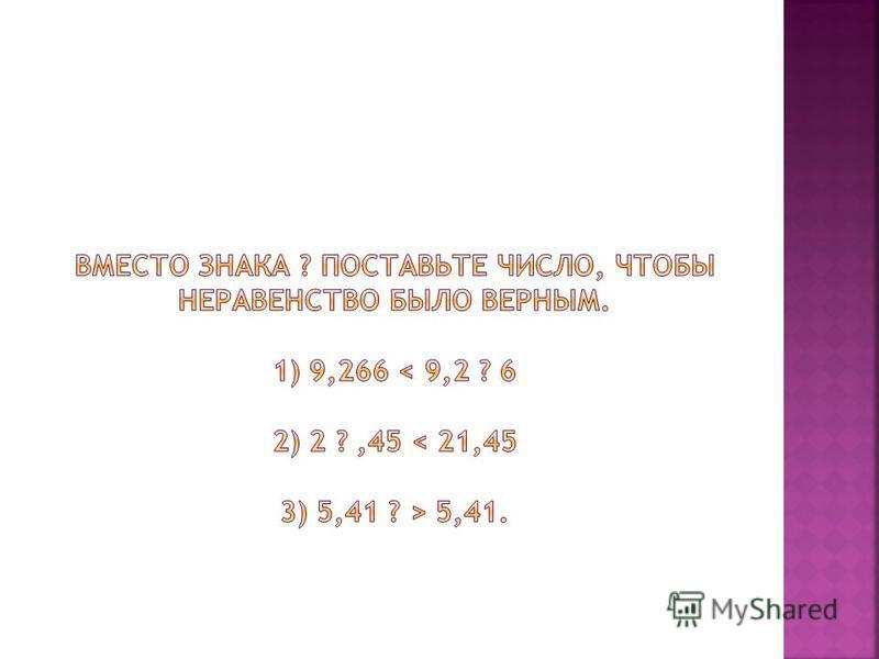 Отметьте верные неравенства. 9,7 > 9,6 6,406 < 0,415 0,523 < 0,532 30,5 > 30,59 1,063 < 1,603 35,320 > 35,32000