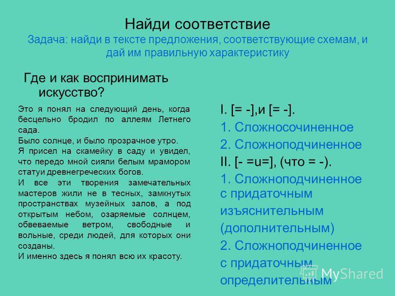 Найди соответствие Задача: найди в тексте предложения, соответствующие схемам, и дай им правильную характеристику Где и как воспринимать искусство? I. [= -],и [= -]. 1. Сложносочиненное 2. Сложноподчиненное II. [- =u=], (что = -). 1. Сложноподчиненно