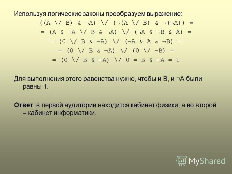Используя логические законы преобразуем выражение: ((A \/ B) & ¬A) \/ (¬(A \/ B) & ¬(¬A)) = = (A & ¬A \/ B & ¬A) \/ (¬A & ¬B & A) = = (0 \/ B & ¬A) \/ (¬A & A & ¬B) = = (0 \/ B & ¬A) \/ (0 \/ ¬B) = = (0 \/ B & ¬A) \/ 0 = B & ¬A = 1 Для выполнения это