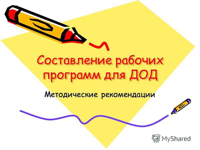 Составление рабочих программ для ДОД Методические рекомендации