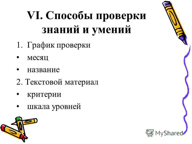 VІ. Способы проверки знаний и умений 1. График проверки месяц название 2. Текстовой материал критерии шкала уровней
